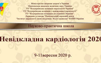 НЕВІДКЛАДНА КАРДІОЛОГІЯ 2020