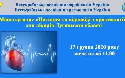 ПИТАННЯ ТА ВІДПОВІДІ З АРИТМОЛОГІЇ для лікарів Луганської області
