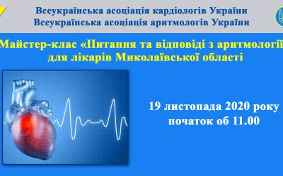 ПИТАННЯ ТА ВІДПОВІДІ З АРИТМОЛОГІЇ для лікарів Миколаївської області