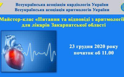 ПИТАННЯ ТА ВІДПОВІДІ З АРИТМОЛОГІЇ для лікарів Закарпатської області