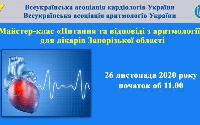 ПИТАННЯ ТА ВІДПОВІДІ З АРИТМОЛОГІЇ для лікарів Запорізької області