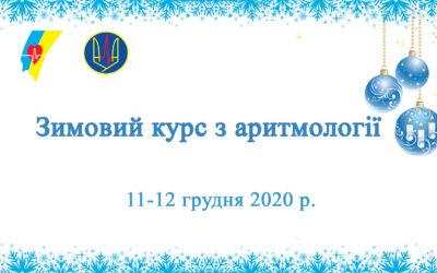 ЗИМОВИЙ КУРС З АРИТМОЛОГІЇ 2020