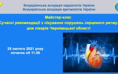 """""""Сучасні рекомендації з лікування порушень серцевого ритму"""" для лікарів Чернівецької області"""