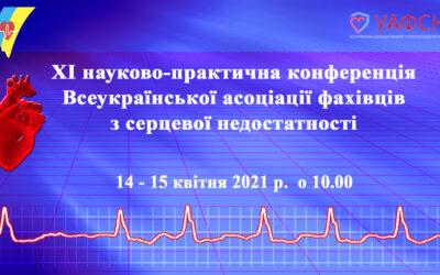 XІ науково-практична конференція Всеукраїнської асоціації фахівців з серцевої недостатності: «Персонiфiковане лікування серцевої недостатності в Україна: актуальні науково-практичні аспекти»