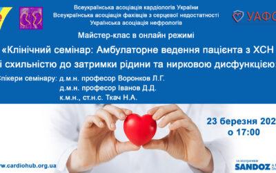 Клінічний семінар «Амбулаторне ведення пацієнта з ХСН зі схильністю до затримки рідини та нирковою дисфункцією»