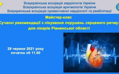 """""""Сучасні рекомендації з лікування порушень серцевого ритму"""" для лікарів Рівненської області"""