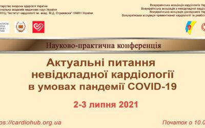 АКТУАЛЬНІ ПИТАННЯ НЕВІДКЛАДНОЇ КАРДІОЛОГІЇ В УМОВАХ ПАНДЕМІЇ COVID-19