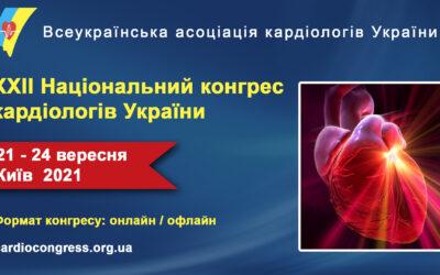 XXII Національний Конгрес кардіологів України