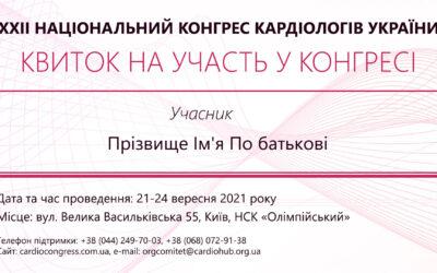 СЕРТИФІКАТ-КВИТОК НА XXII НАЦІОНАЛЬНИЙ КОНГРЕС КАРДІОЛОГІВ УКРАЇНИ