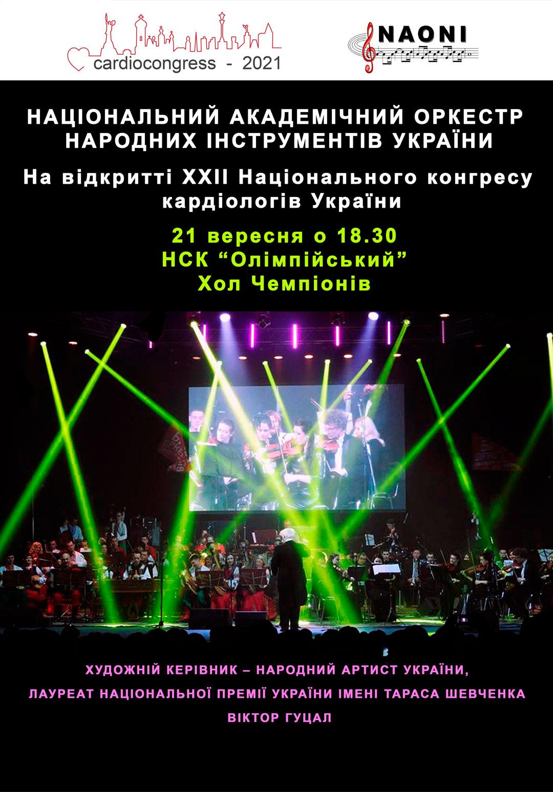 """Урочистий концерт НСК """"Олімпійський"""" 21 вересня о 18-30"""